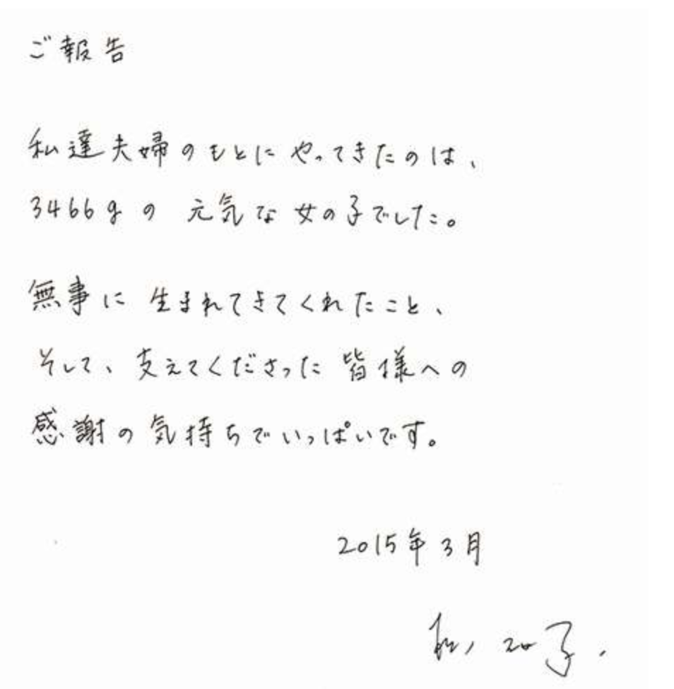 松たか子 文字2