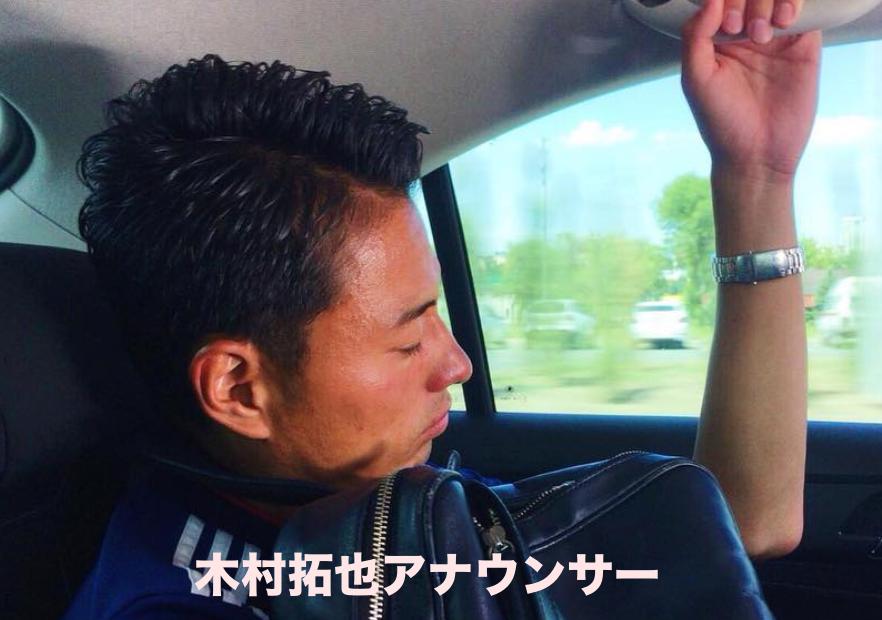 木村拓也アナ寝顔
