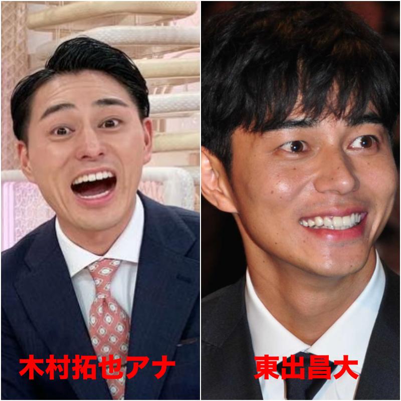 木村アナ 東出昌大 笑顔