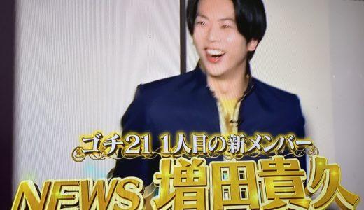 【画像】増田貴久は服たたむのが上手?ゴチ新メンバーに選ばれた理由!
