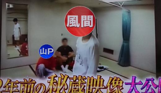 【バク転動画】山P(山下智久)と風間俊介の夜会での練習映像がかわいいと話題!
