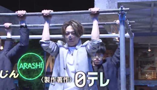 【動画】相葉雅紀の鉄棒ダンスがかっこいい!エアフットワークスとは?【嵐にしやがれ】