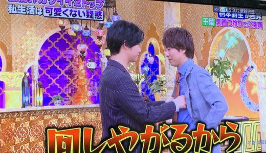 【画像】千葉雄大が櫻井翔の乳首を触る!つねられるのが好き?【櫻井・有吉THE夜会】