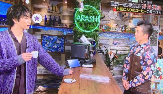 【嵐にしやがれ】バリスタ井崎英典が松潤に教えたコーヒー牛乳の入れ方レシピは?【画像】