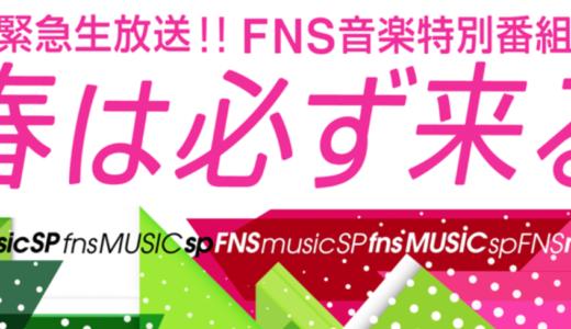 【FNS歌謡祭2020】ディズニーやNEWSはいつ?何時?出演順やタイムテーブルは?