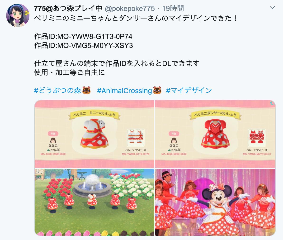 プリンセス ディズニー あつ森 マイデザイン
