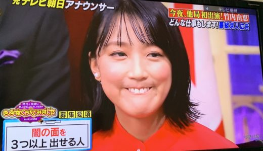 【比較画像】竹内由恵が顔変わった理由は整形?ものまねや変顔動画も!【しゃべくり】