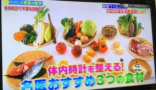 【たけしの家庭の医学】体内時計を整える食材や方法は?リセット法に良い食事は?