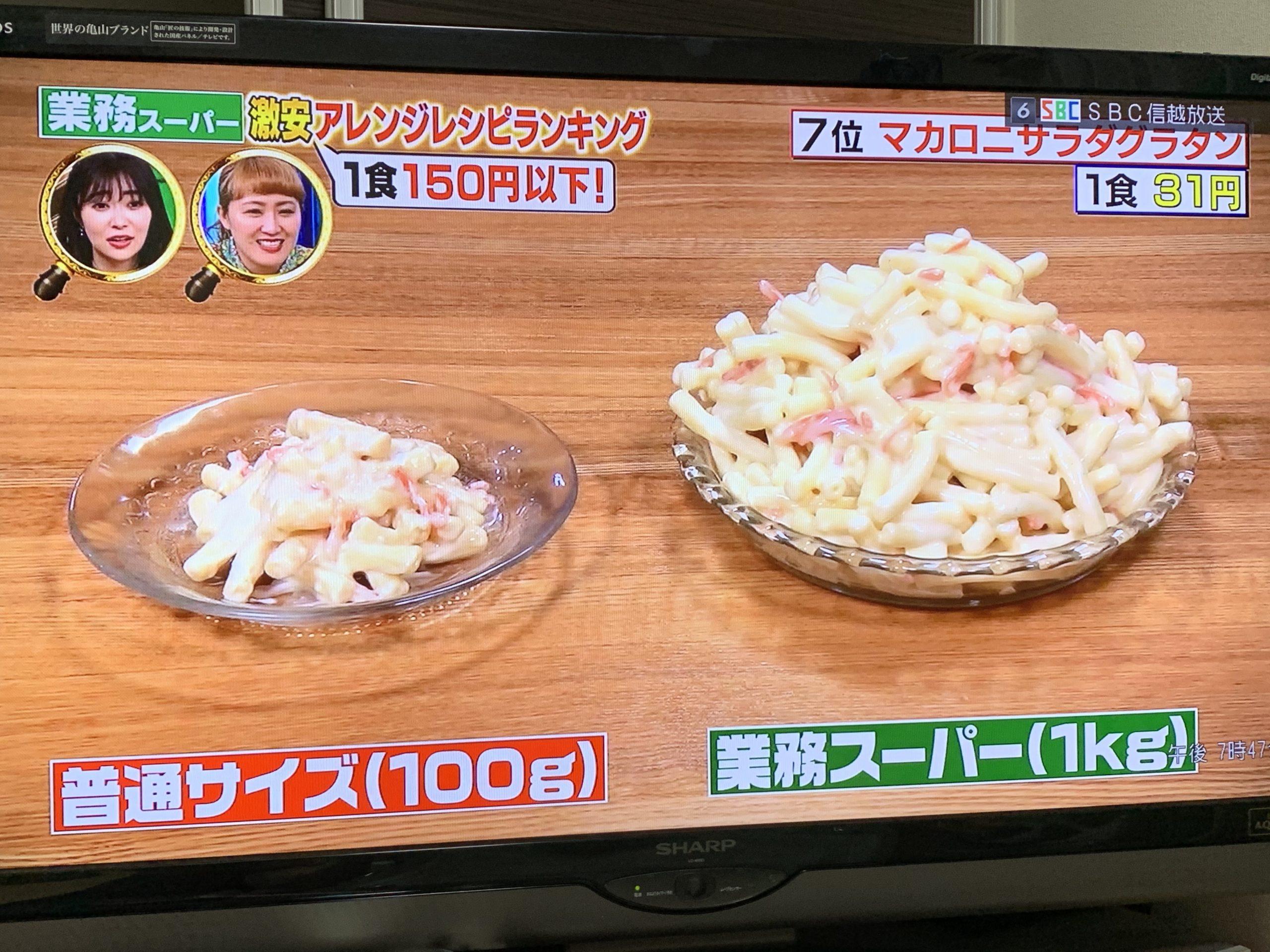 業務 スーパー マカロニ サラダ アレンジ