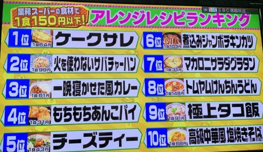 【つぶれない店】業務スーパーのおすすめレシピ10選!150円以下の激安アレンジ!【2020年最新】