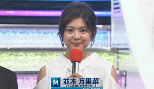 【画像】Mステのアナウンサー太った?並木万里菜が太い?顔でかい?昔と比較!