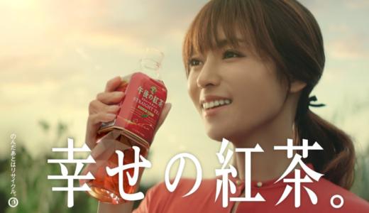 【動画】午後の紅茶CMの曲名は何?RADWIMPSの新曲で猫じゃらし!【2020】