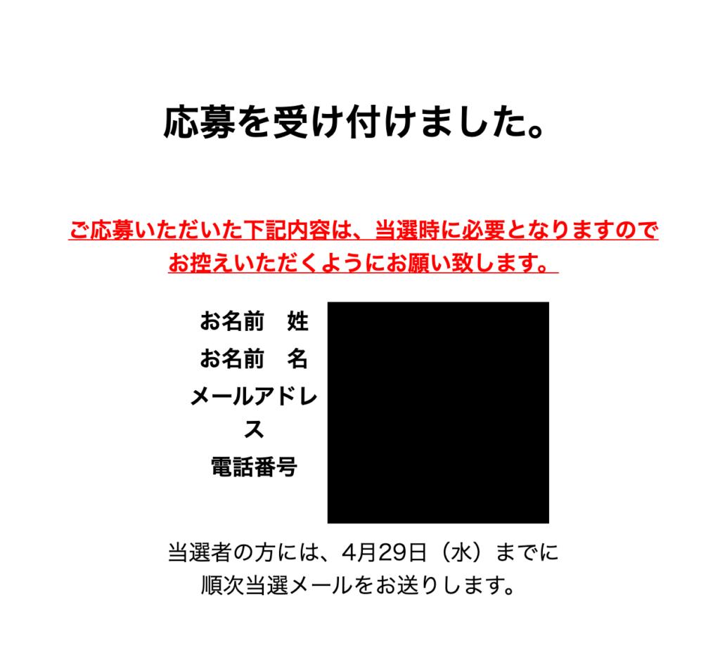 シャープ マスク 応募 ページ