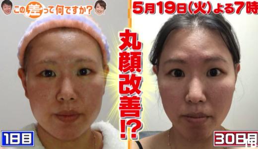 【画像】美顔ローラーどこのメーカー?どこで買える?小顔効果は?【この差って何ですか】