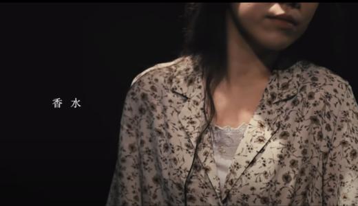 【動画】香水(瑛人)と似てる曲は何?サビの歌やメロディーがそっくりと話題に!