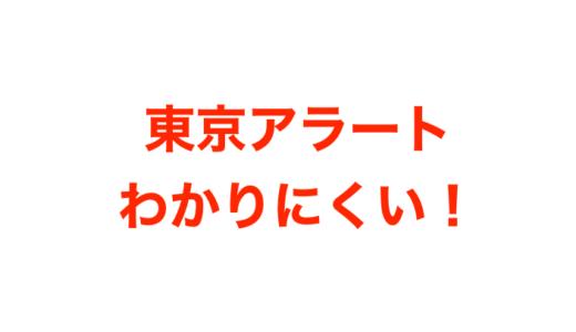 東京アラートがわかりにくい!茶番・無駄・くだらない?わかりやすく解説!
