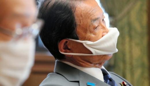 【画像】麻生太郎のマスクの付け方が変!曲がってる?苦しそうと話題!2020.6.4