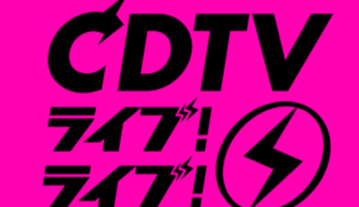 【CDTV2020】LiSAやKingGnuやセカオワはいつ?何時?キスマイの出演順やタイムテーブルは?