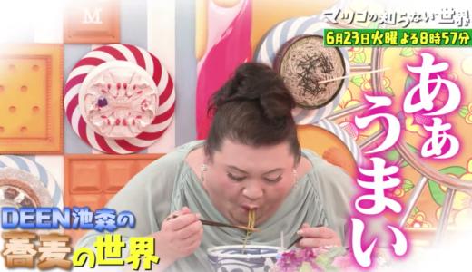 【2020】マツコが絶賛の蕎麦乾麺は?そばの極み八割そば・太兵衛などネットでの購入方法【マツコの知らない世界】