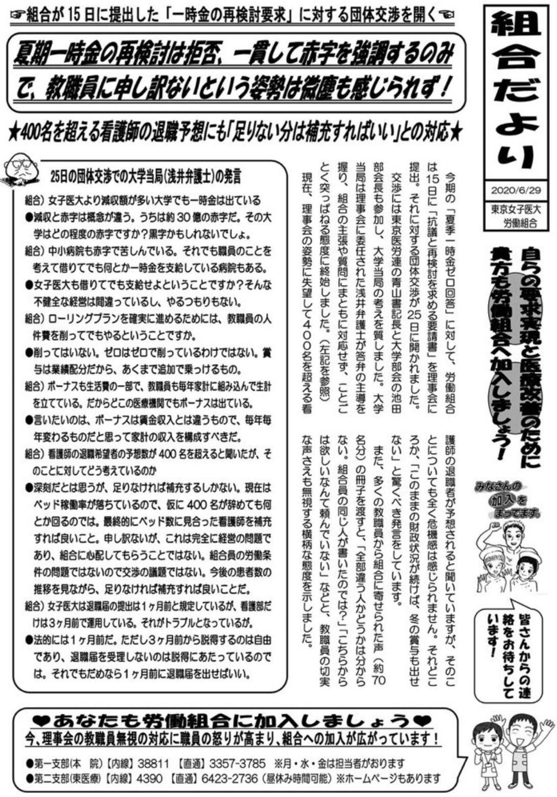 女子 理事 長 医大 東京 大学役職者・各施設長