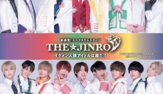 【画像】山本裕典の舞台共演者は誰?THE JINRO出演者25人!一覧まとめ!