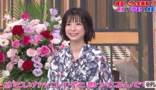 【画像】入来茉里のすっぴんがかわいい!倉科カナや芹那に似てる?【さんま御殿】
