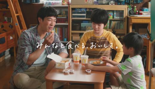 【動画】堺雅人のチキンマックナゲットのCMが癒される!理想のパパでほっこりすると話題