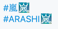嵐の絵文字の付け方!ツイッターのハッシュタグにアイコンをつけるやり方は?