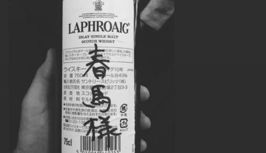 山田孝之がインスタ投稿!三浦春馬のお酒はどこのブランド?キープしてたウイスキーの名前!