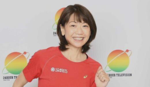 【2020】募金ラン高橋尚子のギャラはいくら?走る意味など賛否両論の声多数!【24時間テレビ】