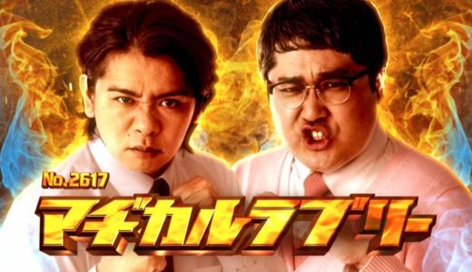 【2020】M1がつまらない!面白くない!評判・口コミまとめ!