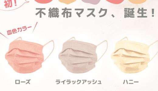 【おすすめ5選】血色カラー不織布マスク・くすみカラーマスクでおしゃれなマスク!