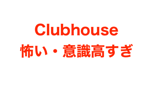 clubhouse(クラブハウス) 怖い!意識高い系で陽キャの集まり?との声多数