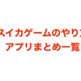 スイカゲームアプリのコツは?BTS・NCT・SEVENTEEN・JO1などURLまとめ!