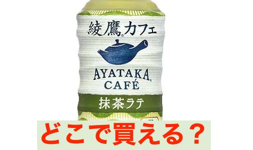 綾鷹カフェ抹茶ラテが売っている場所は?どこで買える?コンビニも売り切れ続出!