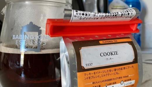 木村拓哉の紅茶はどこの店の?ルピシアのクッキー味の紅茶の購入方法は?【インスタ】