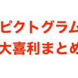 【画像まとめ】ピクトグラム大喜利!作ってみたがおもしろいと話題に【東京オリンピック】