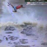 【東京オリンピック】サーフィンの海が汚い・茶色で波がやばいとの声多数!普段の色は?