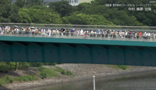 【画像】BMXオリンピックが密に!無観客の意味ない・歩道橋に人がたくさん!との声多数