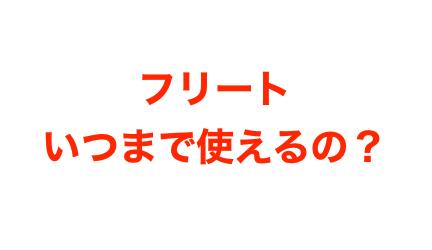フリートいつまで使える?日本時間の何時まで?いつ終わる?8月3日終了のTwitter機能!