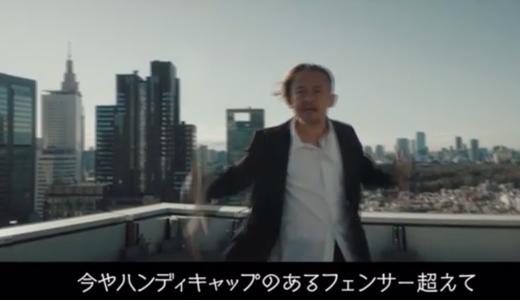 【動画】パラリンピックのラップ!ラッパーは誰?かっこいいと話題に!【Wonder Infinity】