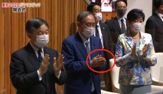 【動画】パラ開会式で菅総理の手拍子が遅れてる・無表情で疲れてる?と話題に!
