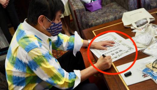 名古屋市長(河村たかし)謝罪文の字が汚い・雑すぎ!普段の字もひどい?との声多数