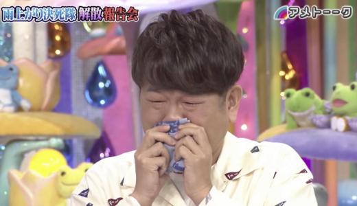 【動画】フジモン「宮迫さんのせい」お母さんの泣き方・優しいとの声!【雨上がり解散】