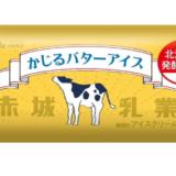 最新:かじるバターアイス販売店舗はどこ?ローソン・ファミマ・スーパーなど購入情報!2021年9月