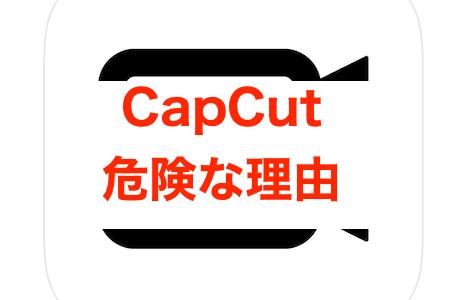 CapCutアプリが危険な理由はなぜ?利用規約をわかりやすく解説!